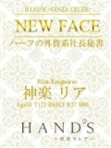 HAND'S~銀座セレブ~ 神楽 リア
