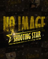 SHOOTING STAR 橘