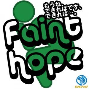 Faint-hope