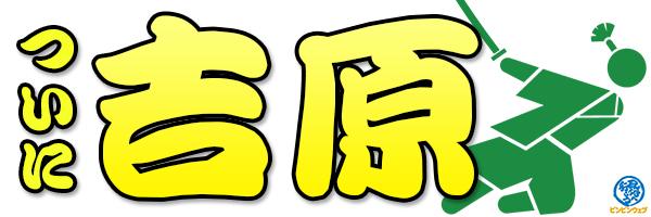 吉原ソープランド編