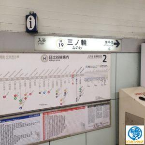 地下鉄三ノ輪駅のホーム1