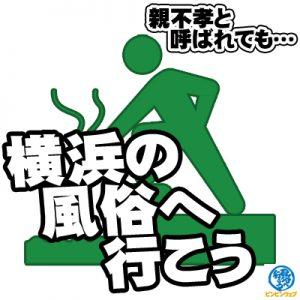 横浜の風俗へ行こう