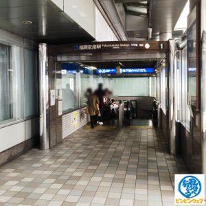 地下鉄福岡空港駅