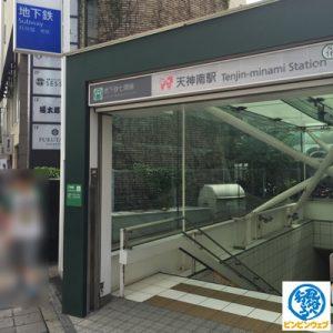 地下鉄天神南駅